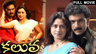 Kaluva Full Length Telugu Movie | Farah Khan |  Ramya | Nagendra Babu - RAJSHRITELUGU