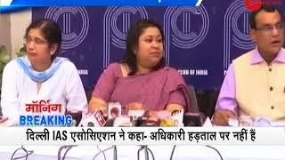 Morning Breaking: Arvind Kejriwal guarantees IAS officers' security, asks them to return to work - ZEENEWS