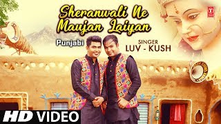 Sheranwali Ne Maujan Laiyan I Punjabi Devi Bhajan I LUV-KUSH I New Latest Full HD Video Song - TSERIESBHAKTI