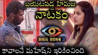 Mahesh Vitta In Danger Zone | 9th Week Nominations | Himaja Cunning |  Bigg Boss 3 Telugu - RAJSHRITELUGU