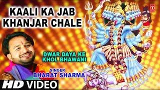 KAALI KA JAB KHANJAR CHALE I Devi Bhajan I Dwar Daya Ke Khol Bhawani I Full HD Video Song - TSERIESBHAKTI