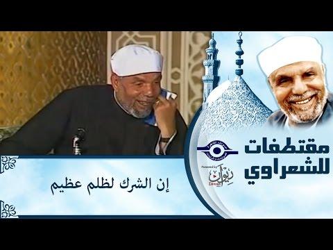 الشيخ الشعراوي | إن الشرك لظلم عظيم