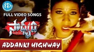 Saadhyam Movie - Addanki Highway Video Song || Jagapati Babu, Priyamani || Chinni Charan - IDREAMMOVIES