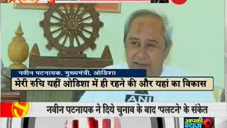 Naveen Patnaik: Ready to support any party which favours development - ZEENEWS