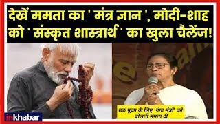 पीएम नरेंद्र मोदी-अमित शाह को ममता बनर्जी की 'संस्कृत शास्त्रार्थ' की चुनौती; Lok Sabha Polls 2019 - ITVNEWSINDIA