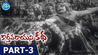 Kartavyarayuni Katha Full Movie Part 3 || NTR, Savitri, Kannamba || Ramanathan & G Ashwathama - IDREAMMOVIES