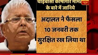 Fodder Scam: Decision in third case may come today, Will Lalu Yadav be punished? - ABPNEWSTV