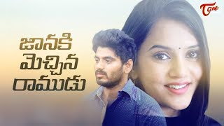 Jaanaki Mechina Ramudu | Latest Telugu Short Film 2018 | By Surendra D | TeluguOne - TELUGUONE