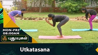 Chair Pose | Utkatasana | Yoga For Health | Morning Cafe 27-07-2017  PuthuYugam TV Show
