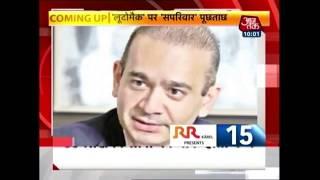 10 Minute 50 Khabrein | Income Tax Dept Tracks Top 50 Customers Of Nirav Modi - AAJTAKTV