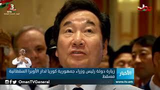 زيارة دولة رئيس وزراء جمهورية كوريا لدار الأوبرا السلطانية مسقط