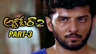 October 2 Full Movie | Part 3 | Anand Babu | Prithvi Raj | Ramya Krishna | Madhu Bala - MANGOVIDEOS