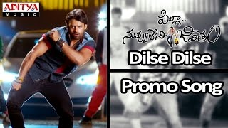 Dilse Dilse Promo Song - Pilla Nuvvu Leni Jeevitham Movie -  Sai Dharam Tej, Regina - ADITYAMUSIC