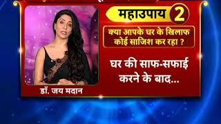 क्या आपके घर के खिलाफ कोई साजिश कर रहा है ? करे यह उपाय || Family Guru Jai Madaan - ITVNEWSINDIA