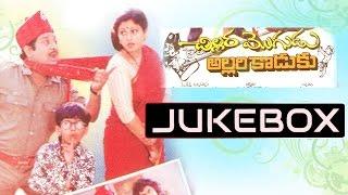 Chillara Mogudu Allari Koduku Telugu Movie Songs Jukebox || Chandhra Mohan, Jayasudha - ADITYAMUSIC