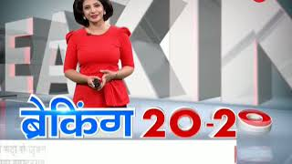 Breaking 20-20: Watch top 20 news of the day, June 24th, 2018 - ZEENEWS