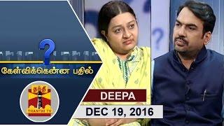 CM Jayalalithaa's Niece Deepa Interview – Kelvikku Enna Bathil 19-12-2016 – Thanthi TV Show Kelvikkenna Bathil