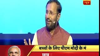 FULL SPEECH: India will be strong and prosperous with education only, says Prakash Javadekar - ABPNEWSTV