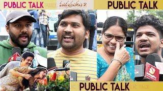 Manmadhudu 2 Public Talk | Akkineni Nagarjuna | Rakul Preet Singh | IndiaGlitz Telugu - IGTELUGU