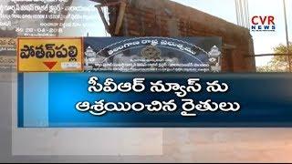 రైతులపై దురుసుగా ప్రవర్తించిన కాంట్రాక్టర్ | Poor Quality in Godowns construction| Sangareddy | - CVRNEWSOFFICIAL