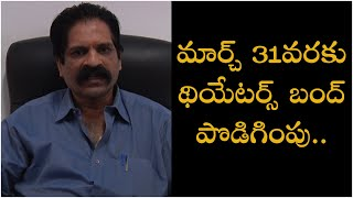 Corona Virus Effect On Telugu Film Industry | Theatres Closed Till 31st March | Prasanna Kumar - TFPC