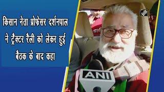 video : कल हमारी Police के साथ फिर Meeting होगी - Darshan Pal
