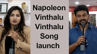Napoleon Vinthalu Vinthalu Song launch at Red FM || Anand Ravi || Komali || Siddharth - IGTELUGU