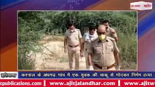 video : करनाल के अंधगढ़ गांव में एक युवक की चाकू से गोदकर निर्मम हत्या