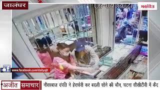 video : Jalandhar : नौसरबाज दंपति ने हेराफेरी कर बदली Gold Chain, घटना CCTV में कैद