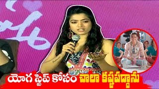 Rashmika Mandanna Revealed Secrets about Yoga Step | Bheeshma Whattey Beauty | IndiaGlitz Telugu - IGTELUGU