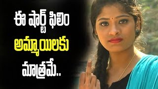 Swechha | True Independent Girl |Award Winning Short Film | Telugu Trends - YOUTUBE