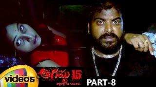 August 15 Ardharaathri 12 Gantalaku Telugu Full Movie | Smiley | Anjani Kumar | Ashwin | Part 8 - MANGOVIDEOS