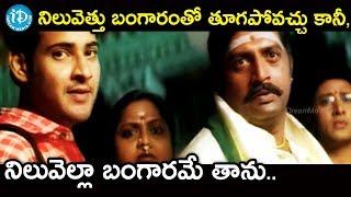 నిలువెత్తు బంగారంతో తూగపోవచ్చు కానీ, నిలువెల్లా బంగారమే తాను - Arjun Movie Scenes - IDREAMMOVIES
