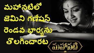 Gemini Ganeshan Lover Bindu Chandramouli Is Unhappy With Mahanati Movie Editing - RAJSHRITELUGU