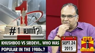 No.1 Yaaru : KHUSHBOO vs SRIDEVI..Who was Popular in the 1980s..?  24-09-2015 – Thanthi TV Show