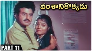 Vamshanikokkadu Full Movie Part 11 | Balakrishna | Ramya Krishna | Aamani |  Telugu Hit Movies - RAJSHRITELUGU