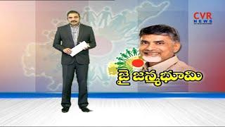 జై జన్మభూమి..| CM Chandrababu Naidu Live at Janmabhoomi Maa Vooru Programme in Srikakulam Dist | CVR - CVRNEWSOFFICIAL