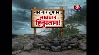 बार बार तूफ़ान... सावधान हिंदुस्तान ! - AAJTAKTV