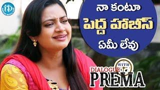 నాకంటూ పెద్ద హాబీస్ ఏమి లేవు - Actress Indraja   Dialogue With Prema    Celebration Of Life - IDREAMMOVIES