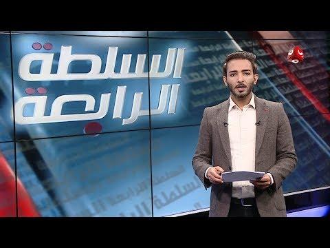 السلطة الرابعة   18 - 01 - 2020   تقديم اسامة سلطان   يمن شباب