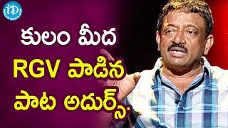 RGV Sung A Song On Caste | RGV About Caste Feeling | Ramuism 2nd Dose | iDream Telugu Movies - IDREAMMOVIES