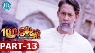 100 Kotlu Full Movie Part 13 || Baladitya,Saira Bhanu || Ramana Marshal || Vandemataram Srinivas - IDREAMMOVIES