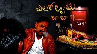Chillakotudu Baba 2 Trailer  -  Telugu short film - Mahi Films - YOUTUBE