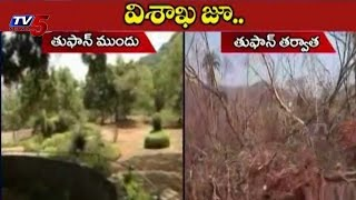 Visakhapatnam Zoo Park | Before Cyclone after Cyclone : TV5 News - TV5NEWSCHANNEL