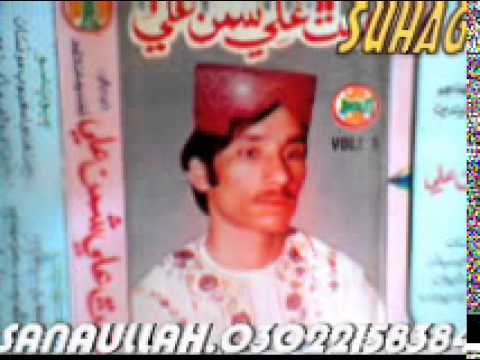 SHAMAN ALI MIRALI AND HIMMAT ALI  FULL OLD HD SONG