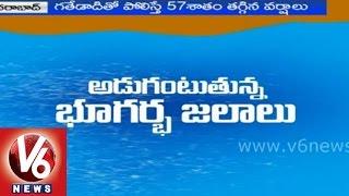 Underground water levels are decreasing due to lack of rains - Hyderabad - V6NEWSTELUGU