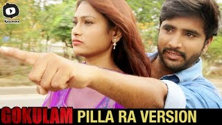 Pillaa Raa Cover Version | Gokulam Latest 2018 Telugu Short Film | #PillaRaa | Khelpedia - YOUTUBE