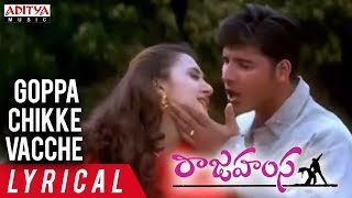 Goppa Chikke Vacche Lyrical || Rajahamsa Movie Songs || Abbas, Sakshi Shivanand || M M Keeravani - ADITYAMUSIC