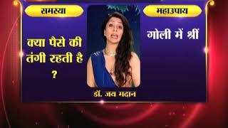 नवरात्र महाउपाय: क्या पैसे की तंगी हमेशा रहती है ? | Family Guru - ITVNEWSINDIA