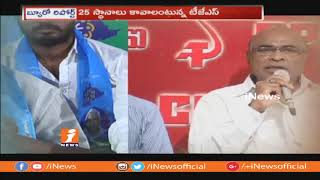 Telangana Congress Silence On  Mahakutami Seats Allocation Ahead Of Assembly Elections | iNews - INEWS